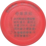 Parking Token - Shin Kong Mitsukoshi Department Store (Zuoying Rainbow Market; Car) – reverse