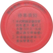 Parking Token - Shin Kong Mitsukoshi Department Store (Zuoying Rainbow Market; Motorbike) – reverse