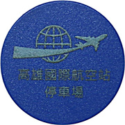 Parking Token - Kaohsiung Airport – obverse