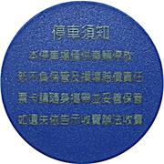 Parking Token - Kaohsiung Airport – reverse