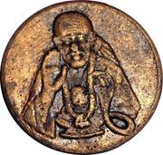 1 Rupee - East India Company (Sai Baba) – reverse