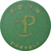 Parking Token - Kaohsiung World Trade Center – obverse