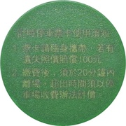 Parking Token - Kaohsiung World Trade Center – reverse