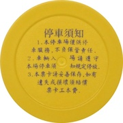 Parking Token - Bao Sheng Parking Co. – reverse
