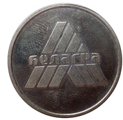 Token - Belagra (Minsk) – reverse