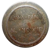 Token - Luna Park Al-Hokair – obverse