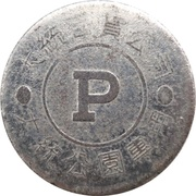 Token - President Department Store (29 mm) – obverse