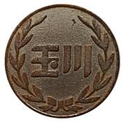 Token - Tamagawa – reverse