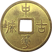 Token - Chinese Culture and Movie Center – obverse