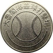 Token - Taroko Baseball and Softball Strike Range – obverse