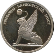 Token - 300th Anniversary of Saint Petersburg (Griffons - Bank Bridge) – obverse