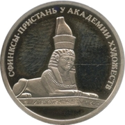 Token - 300th Anniversary of Saint Petersburg (Sphinxes at the Universitetskaya Embankment) – obverse