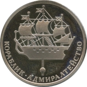 Token - 300th Anniversary of Saint Petersburg (Sail warship - Admiralty building) – obverse