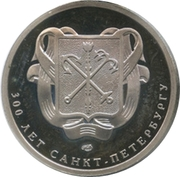 Token - 300th Anniversary of Saint Petersburg (Sail warship - Admiralty building) – reverse