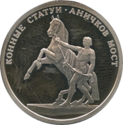 Token - 300th Anniversary of Saint Petersburg (Horse sculptures - Anichkov Bridge) – obverse