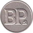 Token - VR (hammer and sickle; Ukraine) – obverse