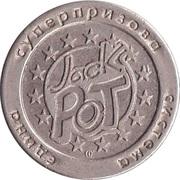 Game Token - Maxbet Jack Pot (white) – reverse