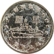 Token - Star Cruises – obverse