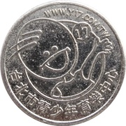 Token - Taipei City Youth Recreation Center – obverse