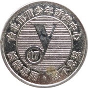 Token - Taipei City Youth Recreation Center – reverse