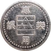 Token - Taichung City Consumer Cooperative – reverse