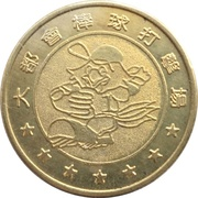 Token - Mets Baseball Batting Cages (New Taipei City) – obverse