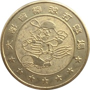 Token - Mets Baseball Batting Cages (New Taipei City) – reverse