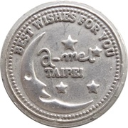 Token - Best Wishes For You (from A-Mei) – obverse