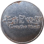 Token - Cartoony World – obverse