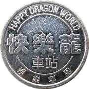 Token - Happy Dragon World (Station) – obverse