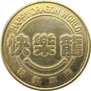 Token - Happy Dragon World (26.5 mm) – obverse