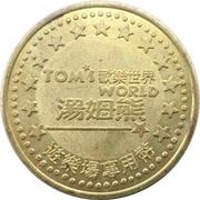 Token - Tom's World (Brass, 27 mm) – reverse