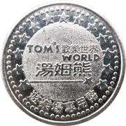 Token - Tom's World (Nickel, 27 mm) – reverse