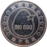 Token - Big Egg – obverse
