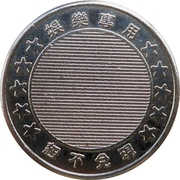 Token - Big Egg – reverse