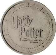 Token - Harry Potter and the Philosopher's Stone (Hogwarts) – reverse