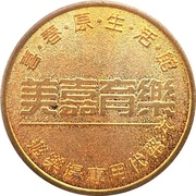 Amusement Token - Meijia Recreation – obverse