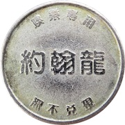 Amusement Token - John Dragon – reverse