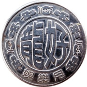 Amusement Token - Long Hao – obverse