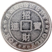 Amusement Token - Ming – obverse