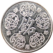 Amusement Token - Ming – reverse