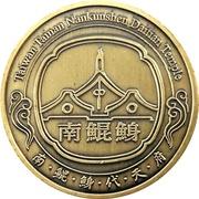 Token - Nankunshen Daitian Temple (Tainan, Taiwan) – obverse