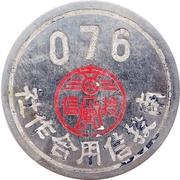 Token - Nantou Credit Cooperative – obverse
