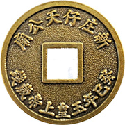 Token - Snake Years Money of Jade Emperor Temple – obverse