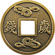 Token - Snake Years Money of Jade Emperor Temple – reverse
