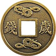 Token - Snake Years Money of Jade Emperor Temple – reverse