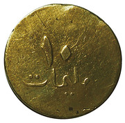 10 Millimes - Ibrahim El Sayed Hamama – reverse
