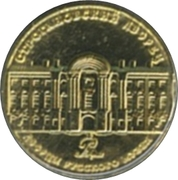 Token - Saint Petersburg (Palaces of the Russian Museum - Stroganov Palace) – obverse