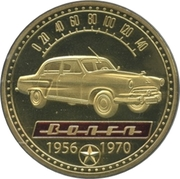 Token - GAZ M21 Volga – obverse