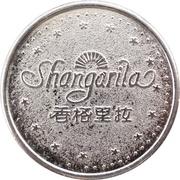 Token - Aerospace Plaza / Shangarila – reverse